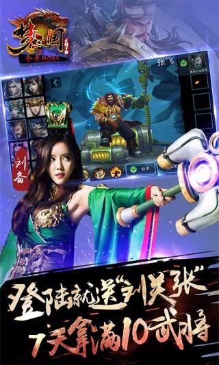 梦三国手游360版截图(5)