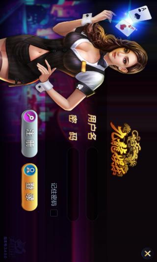 九龙娱乐截图(2)