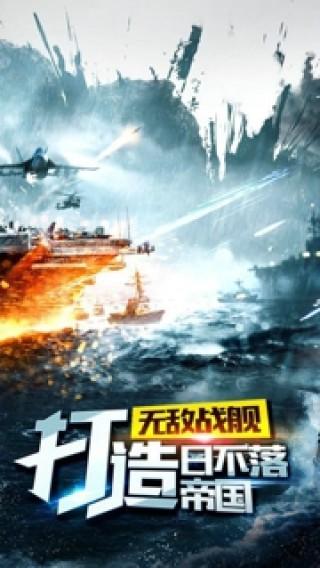 二战风云珍珠港争霸截图(5)