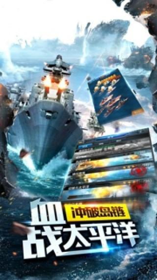 二战风云珍珠港争霸截图(3)