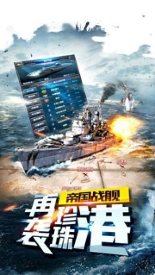 二战风云珍珠港争霸截图(1)