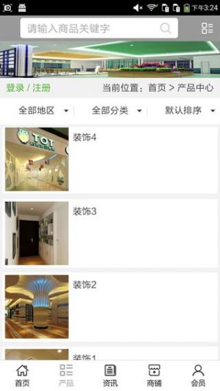 建筑装饰门户网截图(2)