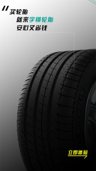 宇翔轮胎截图(4)