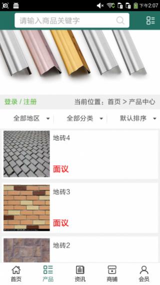 淄博建材行业截图(2)