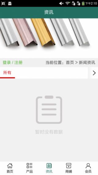 淄博建材行业截图(3)