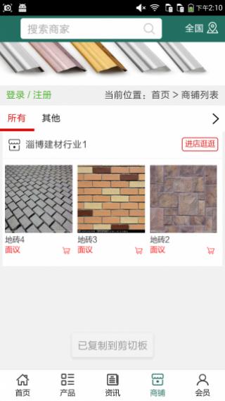 淄博建材行业截图(4)