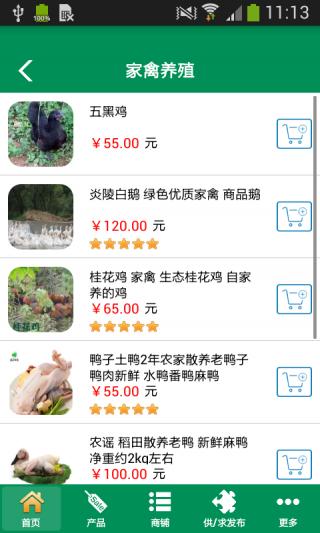 中国特色养殖平台截图(2)