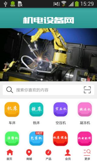 中国机电设备网截图(1)