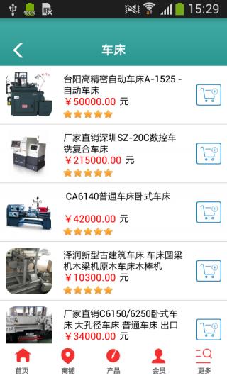 中国机电设备网截图(2)
