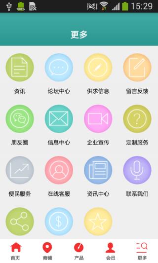 中国机电设备网截图(3)