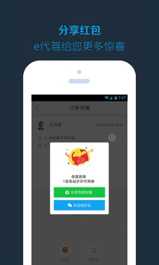 e代驾app截图(1)