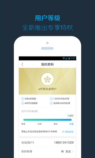 e代驾app截图(3)