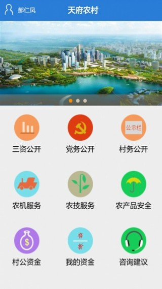天府新农村截图(1)
