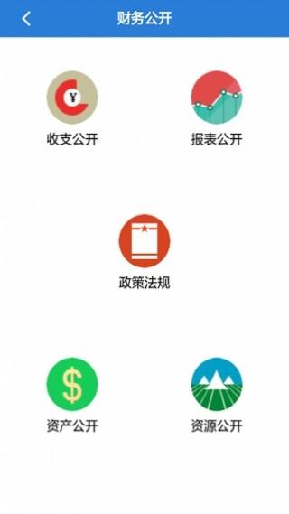 天府新农村截图(2)