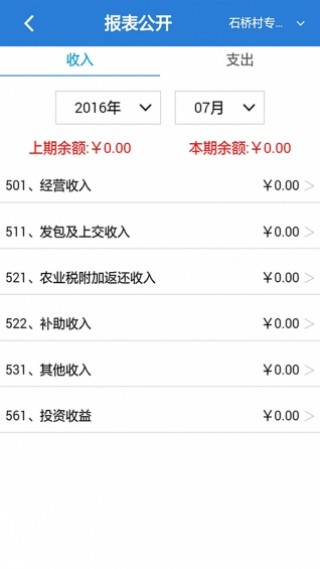 天府新农村截图(3)