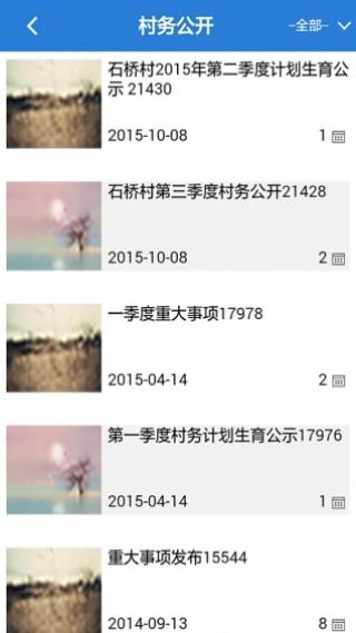 天府新农村截图(4)