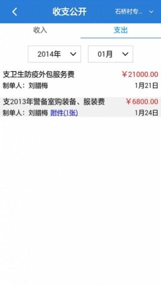 天府新农村截图(5)