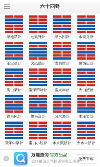 活解易经六十四卦截图(1)