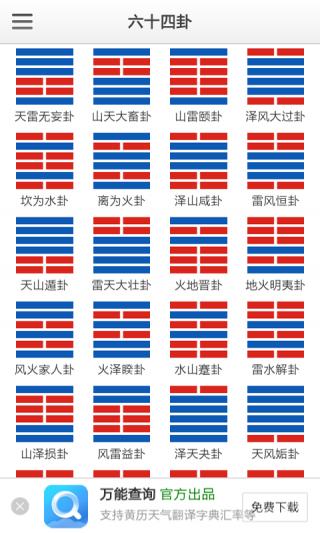 活解易经六十四卦截图(2)