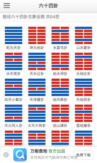 活解易经六十四卦截图(3)