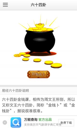 活解易经六十四卦截图(4)