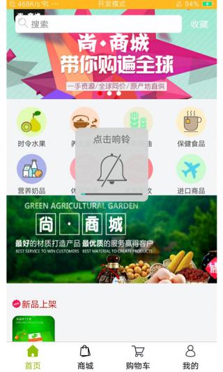 尚商城截图(3)