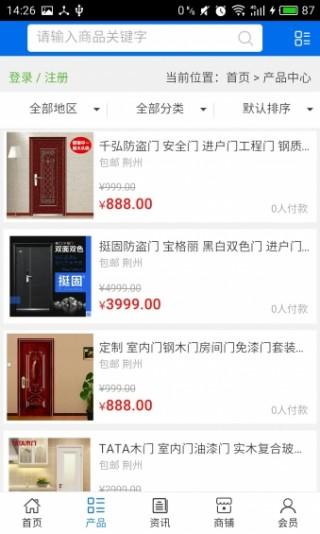 荆州门业截图(2)