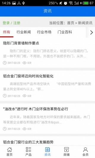 荆州门业截图(3)