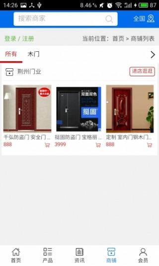 荆州门业截图(4)