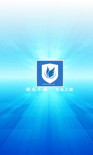 苏州防水工程截图(1)