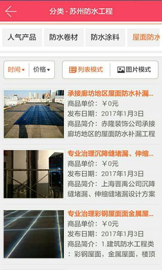 苏州防水工程截图(3)