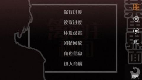 篱笆庄秘闻截图(3)