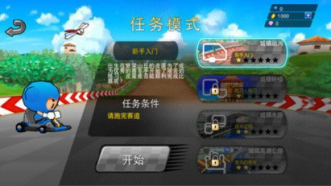 跑跑卡丁车截图(4)