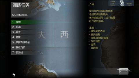 大西洋舰队汉化版截图(5)