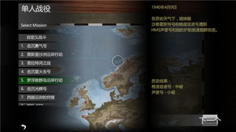 大西洋舰队汉化版截图(4)