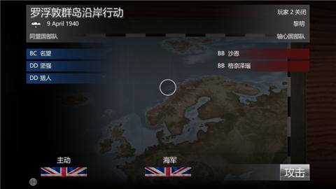 大西洋舰队汉化版截图(3)