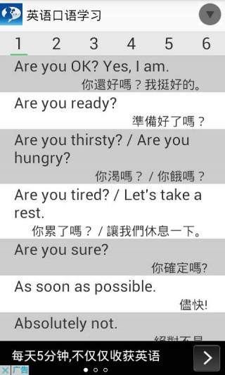英语口语学习下载_英语口语学习app下载_英语
