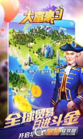 大富翁3手机版截图(1)