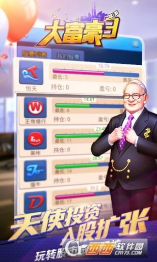 大富翁3手机版截图(2)