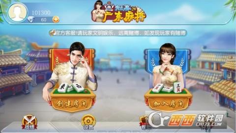 冠赢广东麻将手游截图(1)