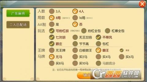 冠赢广东麻将手游截图(2)