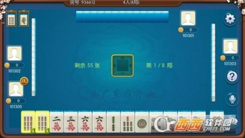 冠赢广东麻将手游截图(4)