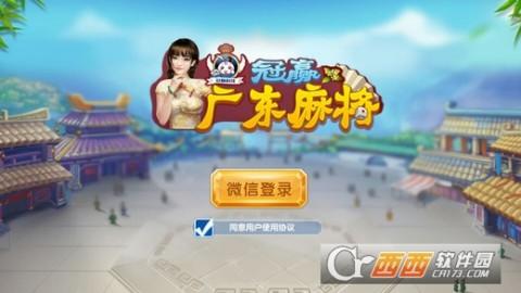 冠赢广东麻将手游截图(5)