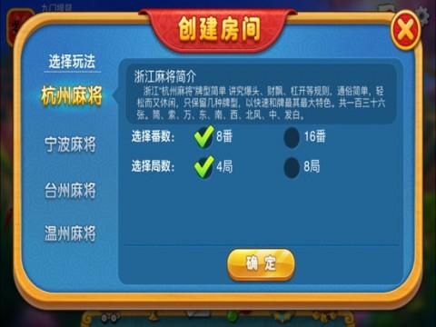 浙江星悦麻将截图(5)