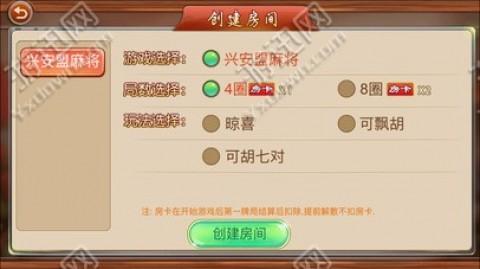 华人兴安盟麻将截图(1)