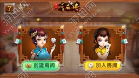 华人兴安盟麻将截图(2)