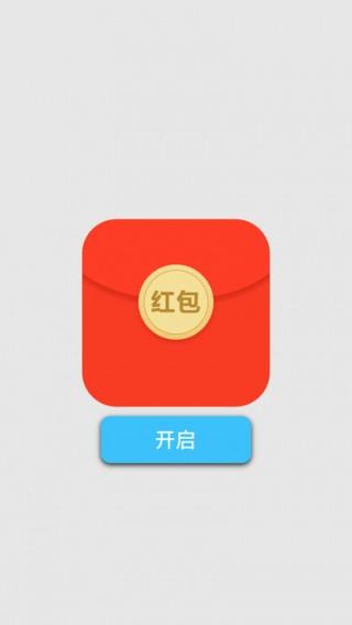 快乐红包—挑战小游戏截图(1)