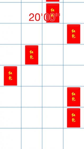 快乐红包—挑战小游戏截图(3)