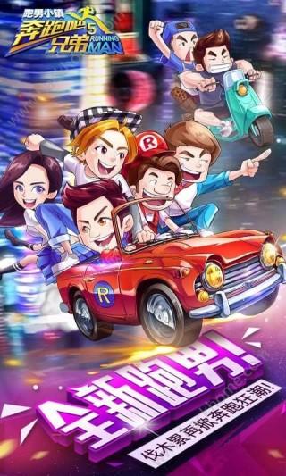 奔跑吧兄弟5扑倒大作战手机游戏IOS最新版截图(1)