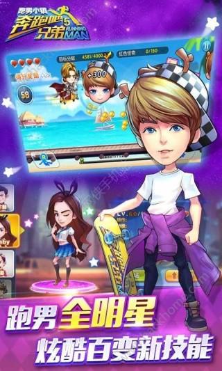 奔跑吧兄弟5扑倒大作战手机游戏IOS最新版截图(3)